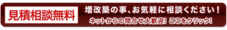 品質にこだわる安心の住宅リフォーム(大阪)